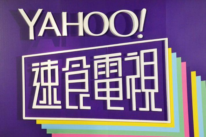 Bandaríski fjarskiptarisinn Verizon festi kaup á Yahoo í sumar.